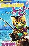 猫mix幻奇譚とらじ 2 (フラワーコミックスアルファ)