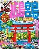 まっぷる 広島・宮島 呉・尾道・しまなみ海道'16