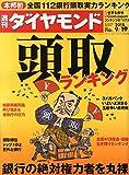 週刊ダイヤモンド 2015年 9/19 号 [雑誌]