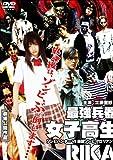 最強兵器女子高生RIKA(ハードデザイン版) [DVD]