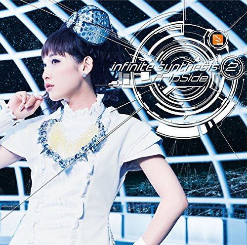 fripSide/infinite synthesis 2(通常盤)