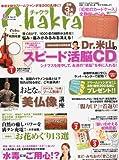 Chakra (チャクラ) Vol.31 2013年 06月号 [雑誌]