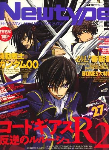 Newtype (ニュータイプ) 2008年 05月号 [雑誌]