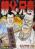 親父と兄貴スペシャル (Gコミックス)