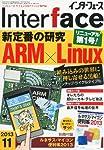 Interface (インターフェース) 2013年 11月号 [雑誌]