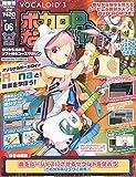 隔週刊 ボカロPになりたい! 6号 (DVD-ROM付) [分冊百科]