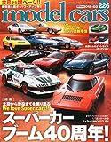 model cars (モデルカーズ) 2015年 3月号 Vol.226