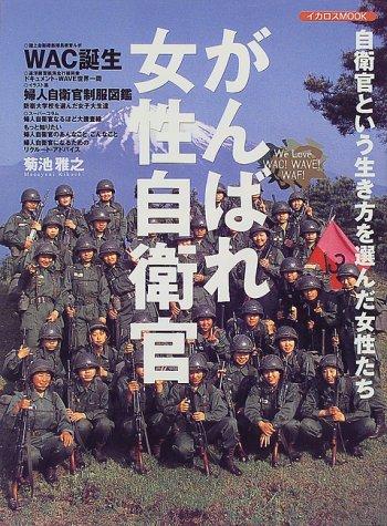 がんばれ女性自衛官―We love WAC!WAVE!WAF! (イカロスMOOK)