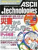 ASCII.technologies (アスキードットテクノロジーズ) 2011年 07月号 [雑誌]