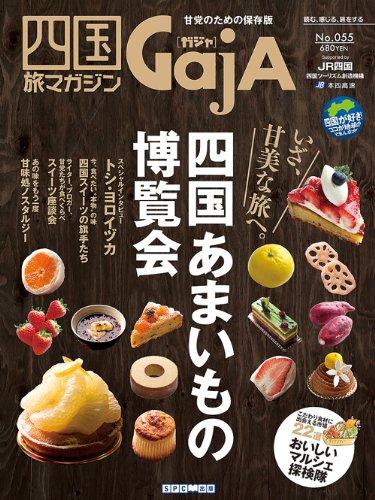 四国旅マガジン GajA(ガジャ) No.55 四国あまいもの博覧会