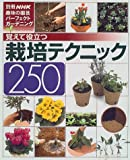 覚えて役立つ栽培テクニック250 (別冊NHK趣味の園芸—パーフェクトガーデニング)