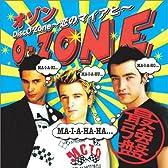 DISCO-ZONE~恋のマイアヒ~最強版(DVD付)