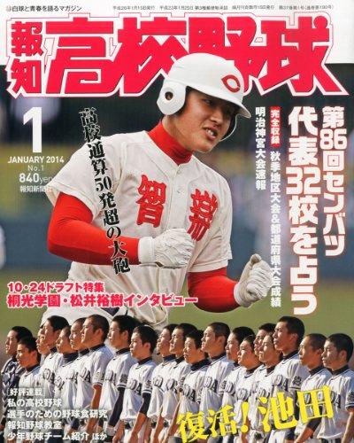 報知高校野球 2014年 01月号 [雑誌]
