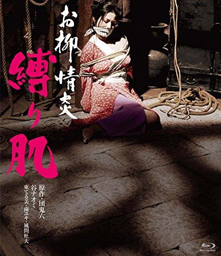 [谷ナオミ 東てる美 風間杜夫 高橋明 小島マリ] お柳情炎 縛り肌 [Blu-ray]