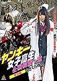ヤンキー女子高生 全国制覇への道 東京編 [DVD]