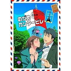 のだめカンタ-ビレ-巴里編-【初回限定生産版】-第1巻-DVD