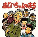 新装版 おじいちゃんのまち (講談社の創作絵本Best Selection)