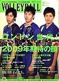 VOLLEYBALL (バレーボール) 2009年 02月号 [雑誌]