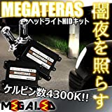 MEGATERAS H4Hi/Lowスライド切替式ヘッドライト用HIDキット4300K車検対応★ラパンHE21S/22S対応【メガLED】