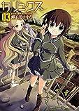 カリュクス 3 (アクションコミックス)