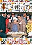 喜劇 駅前満貫 【東宝DVDシネマファンクラブ】