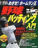 野球バッティング入門―めざせ!ホームラン王 (ジュニアライブラリー)