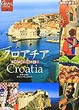 クロアチア (地球の歩き方GEM STONE) -