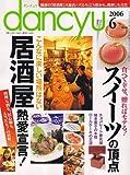 dancyu (ダンチュウ) 2006年 06月号 [雑誌]