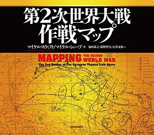 第2次世界大戦 作戦マップ
