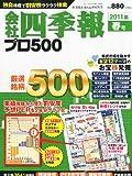 会社四季報プロ500 2011年 04月号 [雑誌]