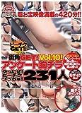 街角GET!Vol.10! アンケート胸チラ やったぜ!ビーチクゲッちゅ!231人 [DVD]