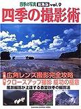 四季の撮影術―四季の写真総集版 (9) (Gakken camera mook)