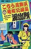こちら葛飾区亀有公園前派出所 44 (ジャンプ・コミックス)