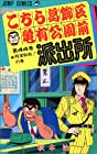 こちら葛飾区亀有公園前派出所 第44巻 1987-01発売