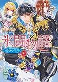 氷闘物語 銀盤の王子 / 吉田 周 のシリーズ情報を見る