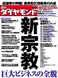 週刊 ダイヤモンド 2009年 9/12号 [雑誌]