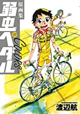 渡辺航「弱虫ペダル」カラー原画集1月発売。描き下ろしポスターも