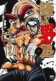 極!!男塾(6) (ニチブンコミックス)