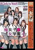 女子○生痴女学園3 [DVD]