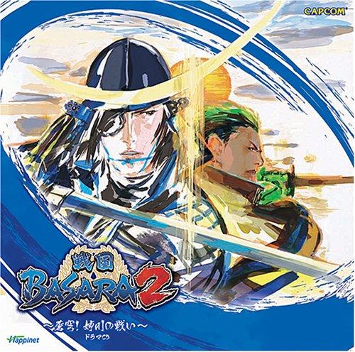 戦国BASARA2 ~蒼穹!姉川の戦い~ ドラマCD