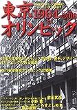 東京オリンピック1964・2016 (メディアパルムック)