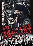 実録・沖縄やくざ戦争 いくさ世30年 vol.3 抗争終結編[DVD]