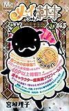 メイちゃんの執事 14.5巻 Sランクガイド (マーガレットコミックス)