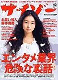 サイゾー 2009年 12月号 [雑誌]