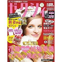 ゼクシィ 首都圏版 2011年 10月号 [雑誌]