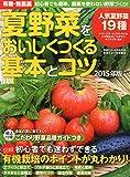 有機・無農薬 夏野菜をおいしくつくる基本とコツ 2015年版 2015年 06 月号 [雑誌]: 野菜だより 別冊