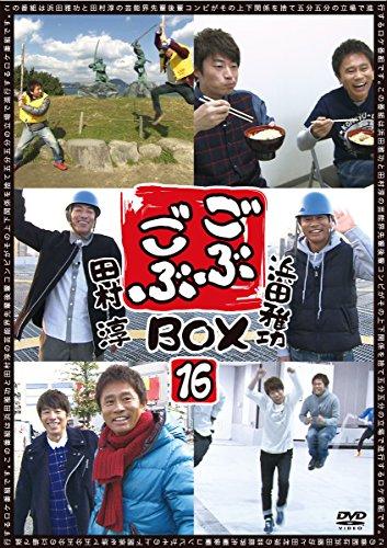 【DVD 買取】ごぶごぶBOX 16