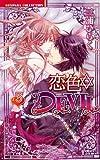 恋色☆DEVIL  5 (バンブーコミックス恋パラコレクション)