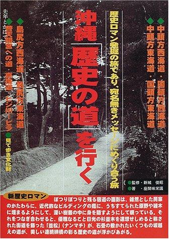 沖縄「歴史の道」を行く