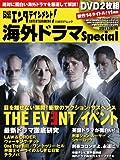 日経エンタテインメント! 海外ドラマSpecial 2011[冬]号 (日経BPムック)